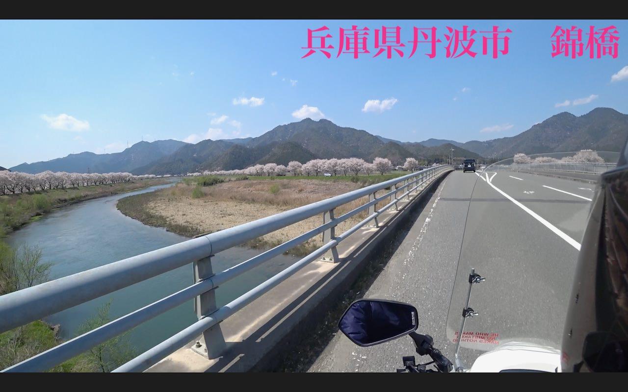 丹波市錦橋