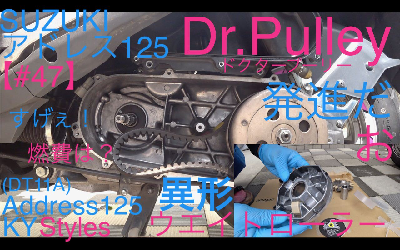 DT11A メンテナンス