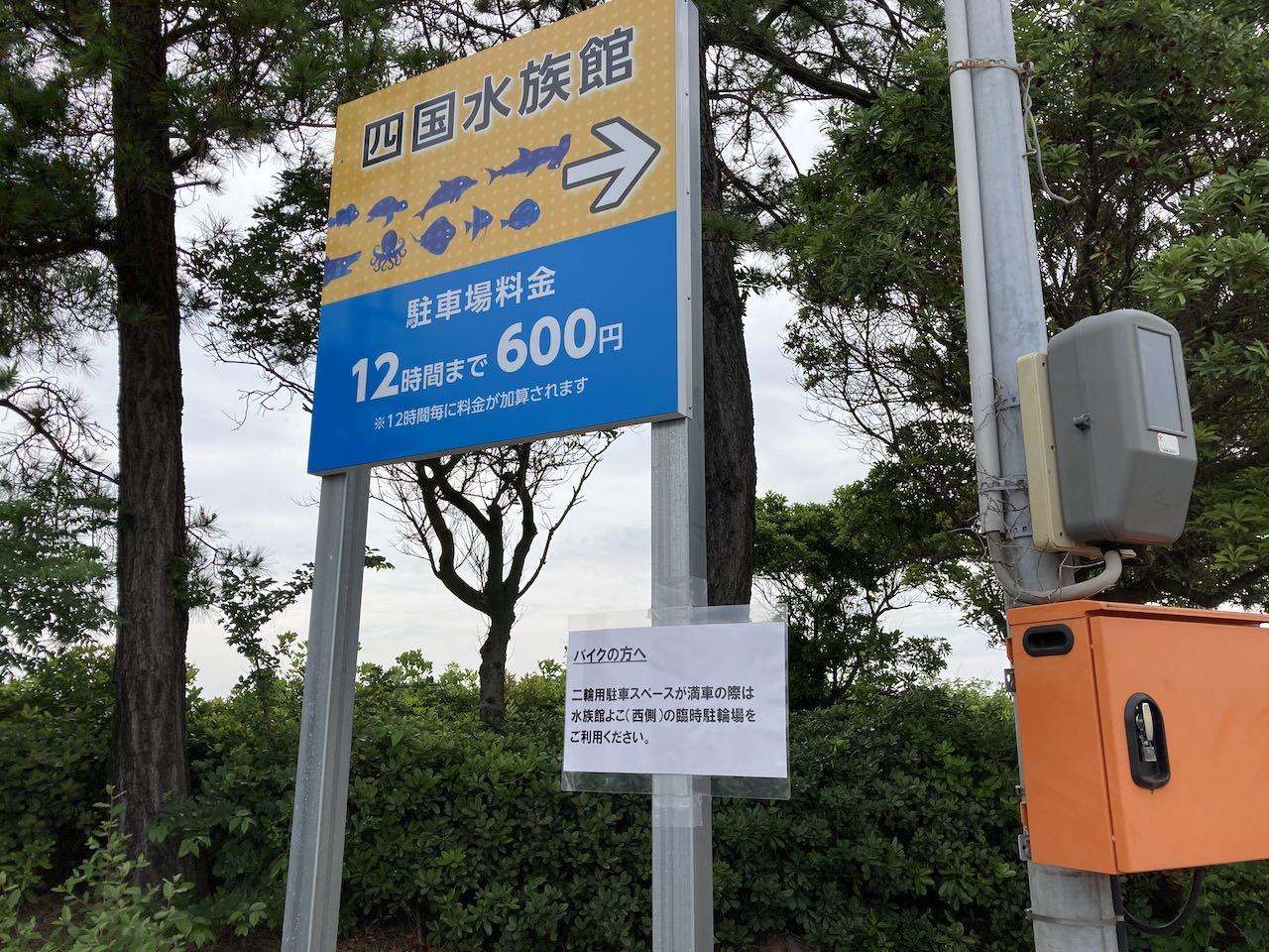 四国水族館 駐車料金