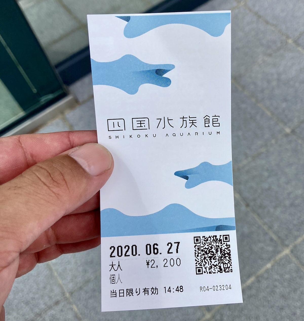 四国水族館 料金