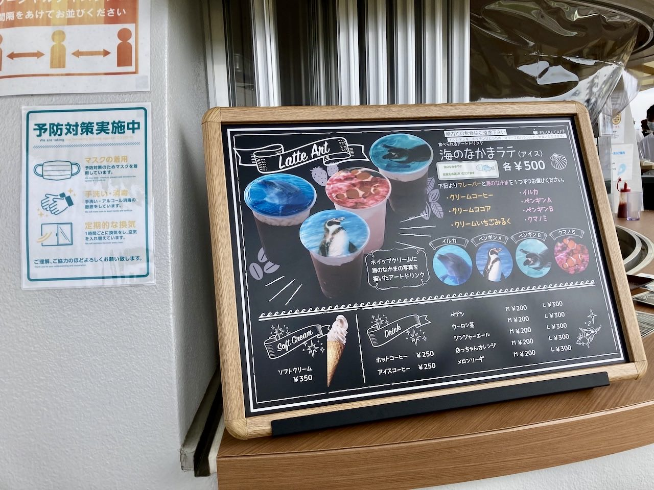 四国水族館 店