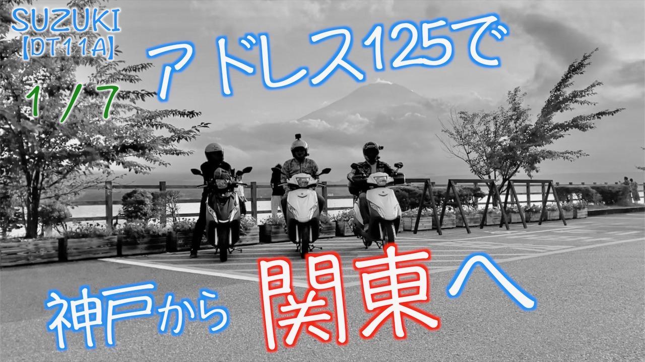 アドレス125 関東
